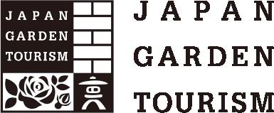japan garden tourism ジャパンガーデンツーリズム